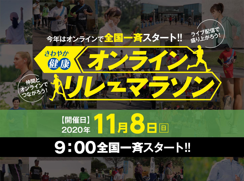 さわやか健康オンラインリレーマラソン